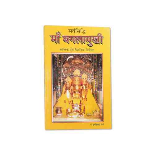 Sarvsiddhi Maa Baglamukhi Book