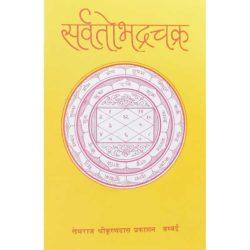 Sarvtobhadrachakra Book
