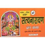 Satyanarayan Vrat Katha Book