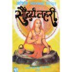 Saundarya Lahari Book