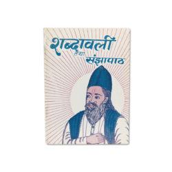 Shabdavali Sanjhapath Book