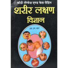 Sharir Lakshan Vigyan Book