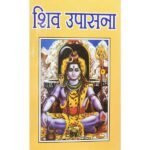 Shiv Upasana Book