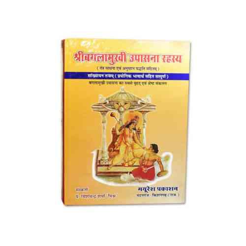 Shree Baglamukhi Upsana Rahasya Book
