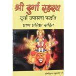 Shree Durga Rahasya Book