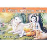 Shree Gopal Sahastranaam Stotram Book