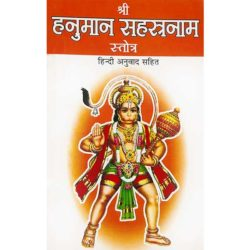Shree Hanuman Sahstranaam Book