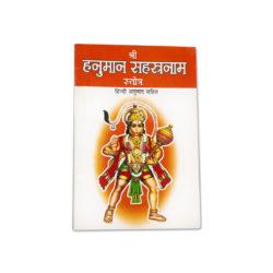 Shree Hanuman Sahstranaam Book