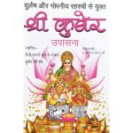 Shree Kuber Upasana Book