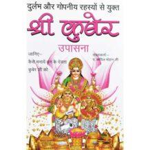 Shree Kuber Upasana Book