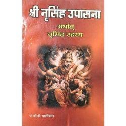 Shree Narsingh Upasana Book