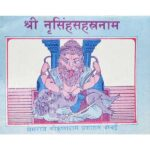 Shree Narsinghsahastranaam Book