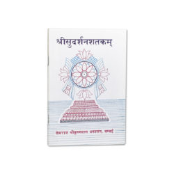 Shreesudarshanshatkam Book
