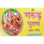 Shri Garud Puran Book