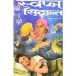 Swapan Siddhant Book