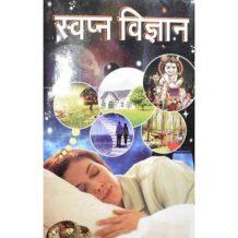 Swapan Vigyan Book