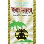 Swar Shastra Book