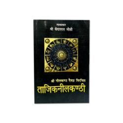 Tajikneelkanthi Book