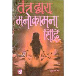Tantra Dwara Manokamna Siddhi Book