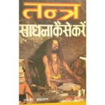 Tantra Sadhana Kaise Karen Book