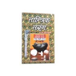 Tantrik Tarang Book