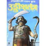 Uddish Tantra Ravan Krit Book