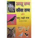 Ullu Tantra Aur Pashu Pakshi Tantra Book