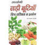 Upyogi Jadi Butiyan Book