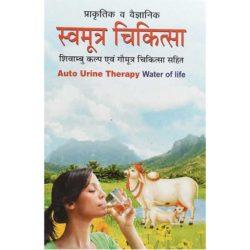 Swamutra Chikitsa Book