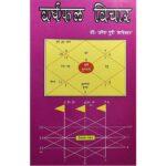 Varshfal Vichar Book