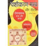 Vashikaran Mantra Book