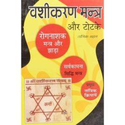 Vashikaran Mantra Book