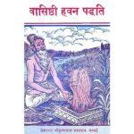Vasishthi Hawan Pddhati Book