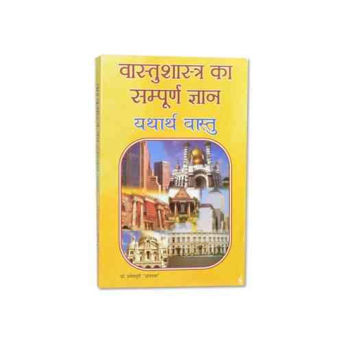 Vastu Shastra Ka Smapurna Gyan Book