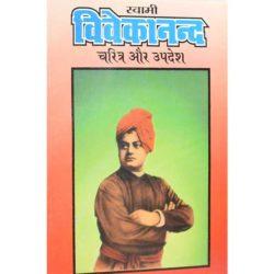 Vivekanand Charitra Aur Updesh Book