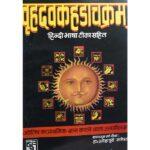 Vrihadvakahadachakram Book