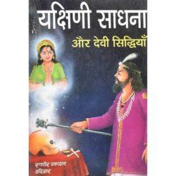 Yakshini Sadhana Book