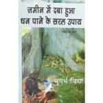 Zameen Mein Daba Hua Dhan Book