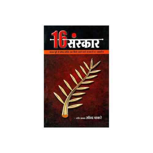 16 Sanskar Book