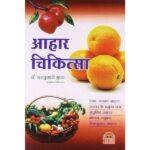 Aahar Chikitsa Book