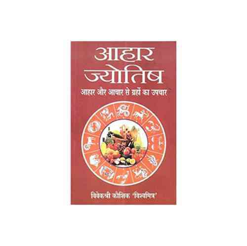 Aahar Jyotish Book