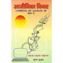 Aajivika Vichar Book 01