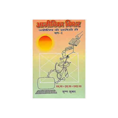 Aajivika Vichar Book