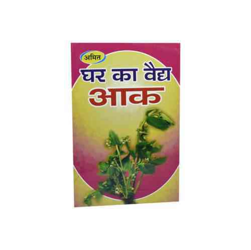 Ghar Ka Vaidy Aak Book