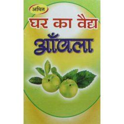 Ghar Ka Vaidya Aamla Book