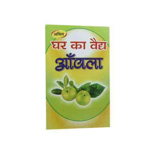 Aamla Book
