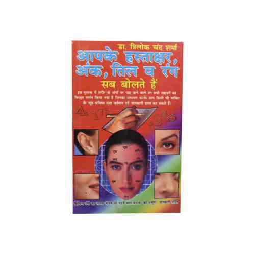 Aapke Hastakshar Ank Bolte Hai Book