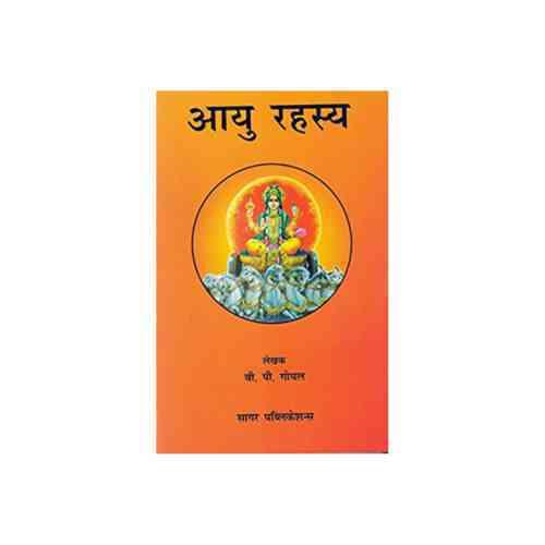 Aayu Rahasya Book