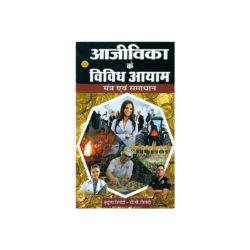Ajivika Ke Vividh Aayam Book