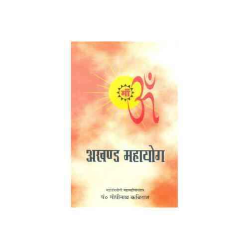 Akhand Mahayog Book
